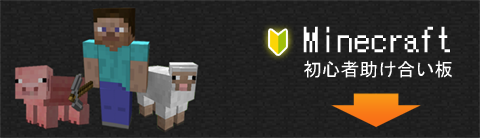 minecraft_faq.png
